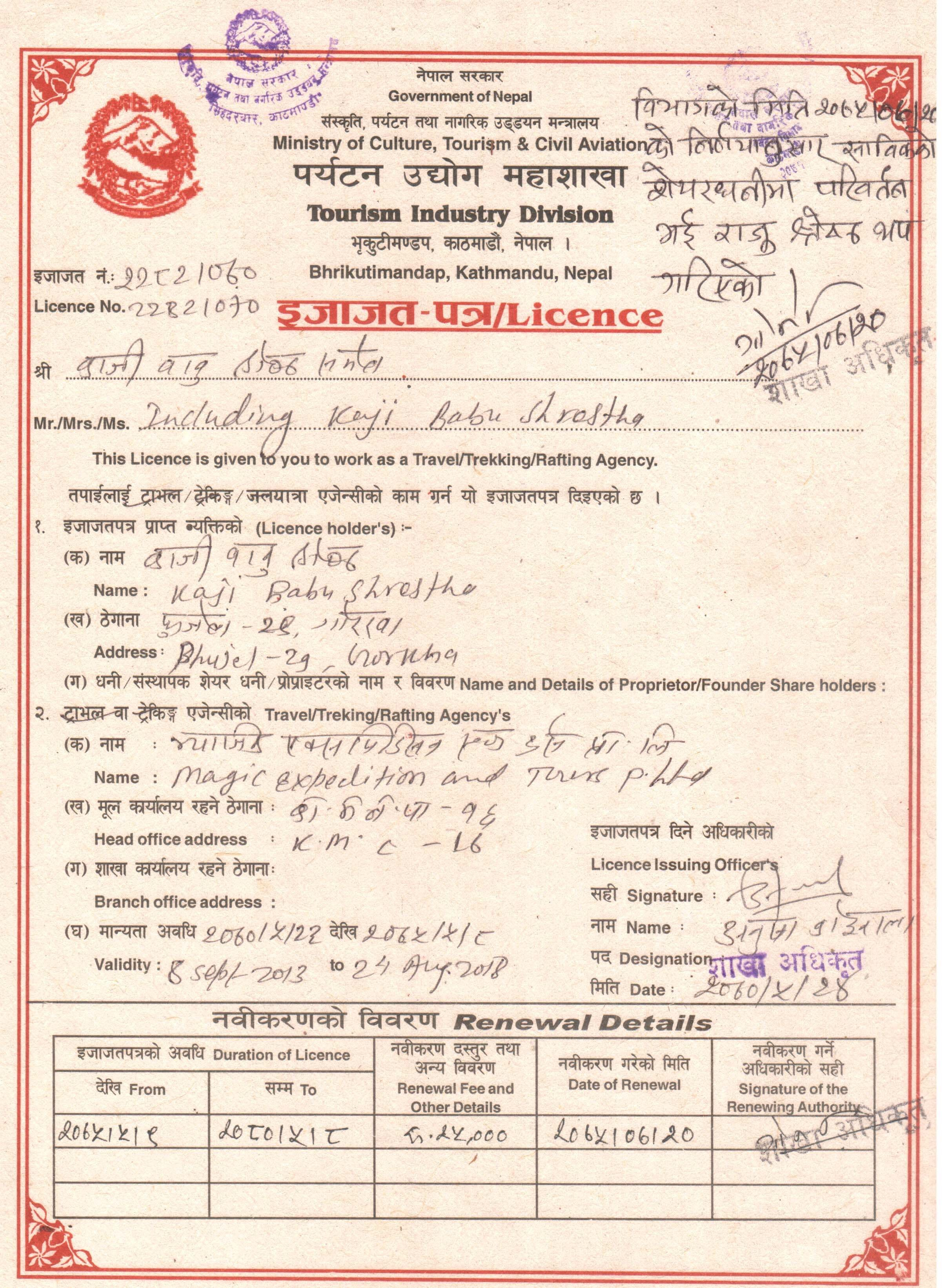 Licence of Tourism Department